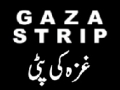 [DOCUMENTARY] غزہ کی پٹی Gaza Strip - Arabic sub Urdu