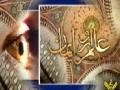 [DOCUMENTARY] علم و ایمان Ilm o Eman - Urdu