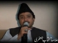 Message by Allama Aftab Haider Shaheed - Urdu