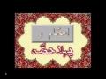 Tajweed Lesson 13 - Urdu