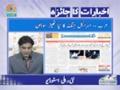 [06 Nov 2012] Program اخبارات کا جائزہ - Press Review - Urdu