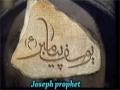 [HQ] Prophet Yusuf (a.s) Movie - Part 09 of 10 - Farsi sub English
