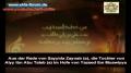 Rede von Zaynab bint Ali (a) an Yazeed ibn Muawiyya (l) - Arabic Sub German