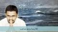 Maqam-e-Ishq Ki Manzil Kay Aasmaan Hain Hussain (a.s) - Soz 2012-13 - Urdu