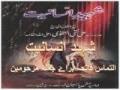 10-Shaheed-e-Insaaniat - شہید انسانیت - محرّم کی ٢ سے شب عاشور تک - Urdu