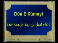 Dua e Kumail - Recited by Brother Sibtain at Satwa Imambargah, Dubai - Arabic