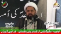 [یوم حسین ع] H.I. Muhammad Amin Shahidi - Karachi University - 5 Muharram - Urdu