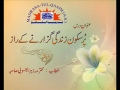 [1] پرسکون زندگی گزارنے کے راز - Zakira Zehra Yasoobi - Urdu