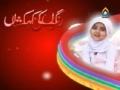 [6] Kids Program - Muharram Special - Zakia Batool Najafi - Urdu