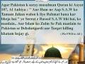 Kya Sare Musalman Seerat e Rasool S.A.W ko Mannte Hain ? Urdu