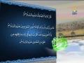 Hadith e Noor 01 - Hazrat Imam Zainaul Abideen (a.s) - Arabic Urdu