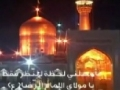 Visit Hadhrat Imam Ridha (a.s) - حضرت امام رضا علیه السلام - Farsi sub English