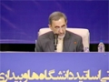 اجلاس جهانی اساتید دانشگاهها International University Professors Summit - Farsi
