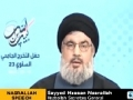 [16 Dec 2012] SYRIA unrest in a NUTSHELL by Syed Hasan Nasrallah - English