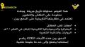 [01] The Paths of the Captives | وثائقي - دروب السبايا الجزء الأول - Arabic