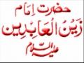 Duaa 52 الصحيفہ السجاديہ Supplication in Imploring - Arabic