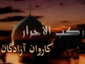 مستند - کاروان آزادگان از کربلا تا شام - Farsi