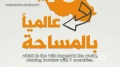 Islamic Republic of IRAN in less than 3 Minutes - Arabic Sub English