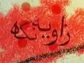 [11 Jan 2013] Zavia Nigah - افغانستان-امریکا کا سیکورٹی معاہدہ - Urdu