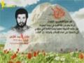 Martyr Ali Ahmad Fares (HD) | من وصية الشهيد علي أحمد فارس - Arabic
