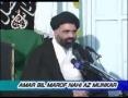 [05] Amr Bil Maroof Wa Nahi Anil Munkar - Mohurrum 2007 - Ustad Syed Jawad Naqavi - Urdu