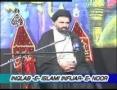 [02]  Inqilab-e-Islami Infijar-e-Noor - Ustad Syed Jawad Naqavi - Urdu