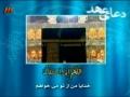 دعای عهد Doa Ahed - Arabic sub Farsi