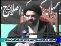[05] Islami Aqdar Ke Ahya Mein Naujawan Ka Kirdar - Ustad Syed Jawad Naqavi - Urdu
