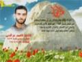 Martyr Fadi Kassem Ezzedine (HD)   من وصية الشهيد فادي قاسم عز الدين - Arabic