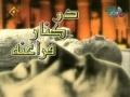 [3/3] در کنار فراعنہ - Mohammad Reza Shah Pahlawi and Islamic Revolution of Iran - Farsi