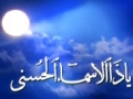 اسماء الحسنى Beautiful Names of Allah - Arabic