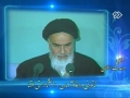 [09] آب و آیینه Excerpts from the speeches of Imam Khomeini (r.a) - Farsi