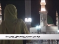 میلاد حضرت محمد (ص) مبارک باد Melad Mobarak - Farsi