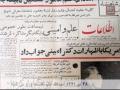 [04] مستند وابسته؛ قسمت چهارم Documentary - Farsi