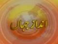 [31 Jan 2013] Andaz-e-Jahan - امام خمینی کے واپس، اسلامی انقلاب - Urdu