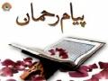 [31 Jan 2013] پیام رحمان سورة الضحی - Discussion Payam e Rehman - Urdu