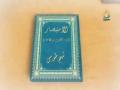 Khazeena e Elm o Hikmat EP16 - HadiTV Urdu