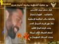 Martyr Mohamad Srour (HD) | أحياء عند ربهم - الشهيد محمد أحمد سرور - Arabic