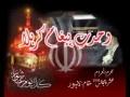 [01] Wahdat Paigam-e-Karbala - Ustad Syed Jawad Naqavi - Urdu