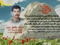 Martyr Mohamad Darbaj (HD) | من وصية الشهيد محمد كامل دربج - Arabic