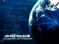 Geometary of Freedom هندسه آزادی - Documentary - English, Farsi