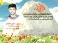 Martyr Yahya Ali Kassem (HD)   من وصية الشهيد يحيى علي قاسم - Arabic
