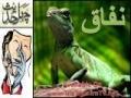 چھل حدیث - نفاق Chahal Hadit # 9 Nifaq- Detailed commentary Urdu