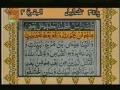 Quran Juzz 03 - Recitation & Text in Arabic & Urdu