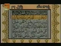 Quran Juzz 23 - Recitation & Text in Arabic & Urdu