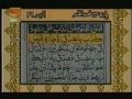 Quran Juzz 24 - Recitation & Text in Arabic & Urdu