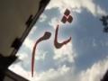 [Documentary] Syria - شام - Urdu
