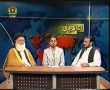 Interview with two Sunni Ulemas on 21st Islamic Unity Conference May 2008 - URDU