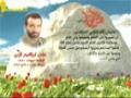 Martyr Ali EL-Zein (HD) | من وصية الشهيد علي ابراهيم الزين - Arabic