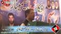 [18th] برسی شھید ڈاکٹر محمد علی نقوی - Speech By Saqib Alvi - 10 March 2013 - Lahore - Urdu